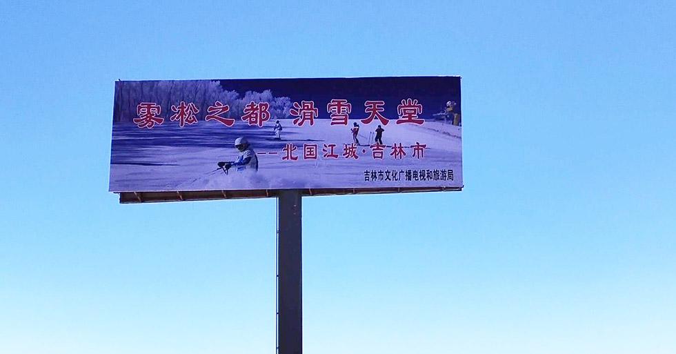 吉林高炮广告牌安装公司---设计施工