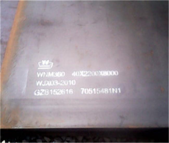丽水舞钢耐磨360耐磨板低价销售