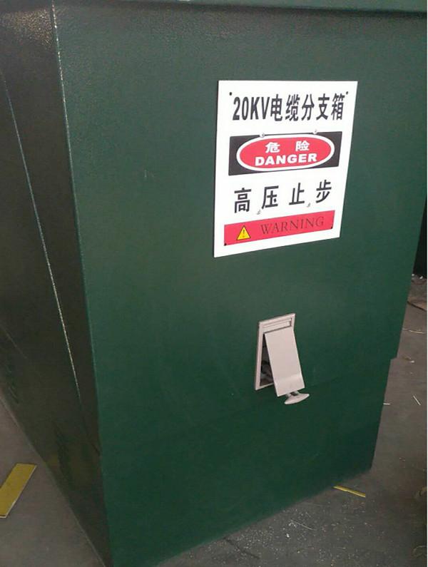 郑州35KV光伏发电电缆分支箱现货