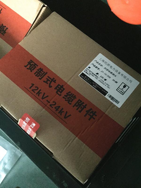 吉林15KV美式电缆分支箱质量包用