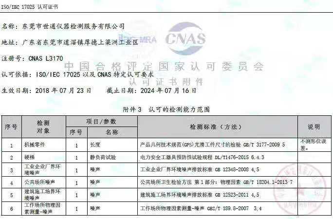 热点新闻:嘉兴桐乡市仪器外校服务咨询阅读