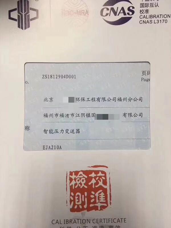 中山市三角设备仪器校正[@700项目检测机构]