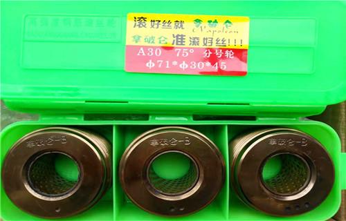 安阳地铁用钢筋滚丝轮专业生产厂家