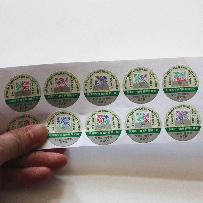 吉林激光防伪标签定做 商品防伪标签加工工厂