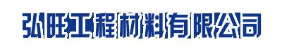 弘旺工程材料有限公司
