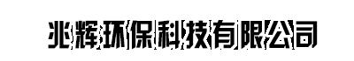 兆辉防腐科技有限公司