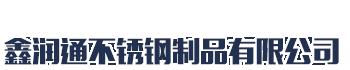 鑫润通不锈钢复合管护栏厂家