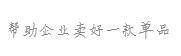 万泽锦达机械制造有限公司