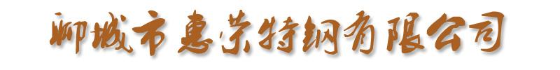 惠荣特钢有限公司
