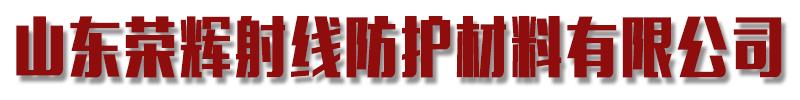 荣辉射线防护材料有限公司